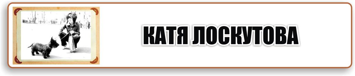 BANNERS FOTOARHIV-KATE