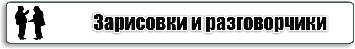 BANNERS RASSKAZY-TANYA-Zarisovki
