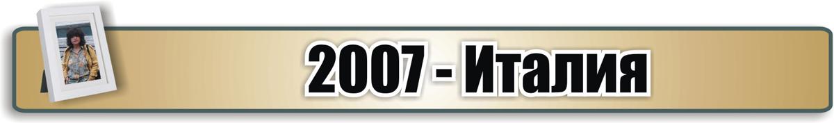 PODRAZDEL-KATE-2007-Italy