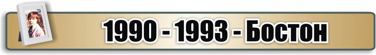 PODRAZDEL-STEVE-1990-1993-Boston
