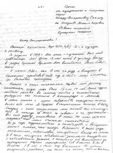 PISMO STALINU-Page 01