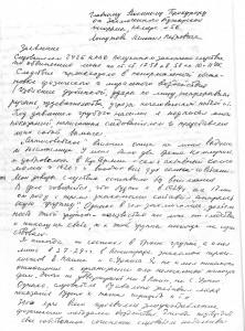 ZAYAVLENIE GLAV PROKURORU-Page 01