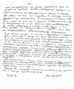 ZAYAVLENIE GLAV PROKURORU-Page 02